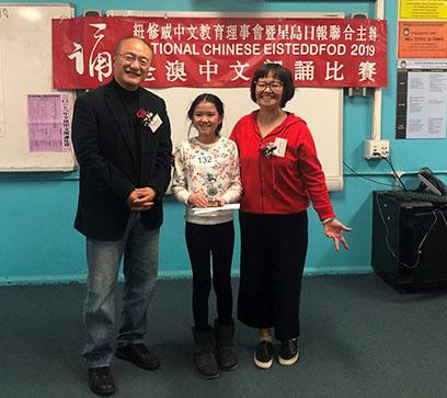 Lucia winner Chinese Eistedfodd web